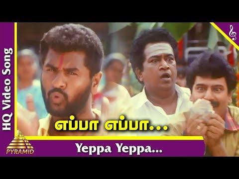 eazhaiyin-sirippil-tamil-movie-songs- -yeppa-yeppa-ayyappa-video-song prabhu-deva யப்பா-யப்பா-ஐயப்பா