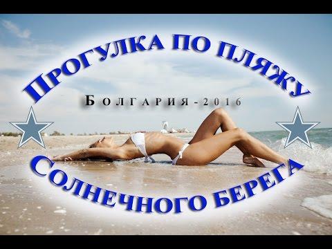 Прогулка по пляжу Солнечного берега в Болгарии-2016