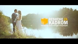 Никита и Анастасия - Свадебный клип  ( РЕШЕНИЕ ЗА КАДРОМ )