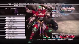 Final Fantasy XIII-2 ・ ギルガメッシュ 強化育成例 (レベル9止め)