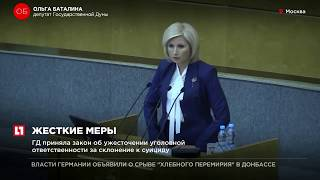 Госдума приняла закон об ужесточении ответственности за склонению к суициду
