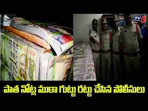 Old Currency Caught in Khammam | Old 500, 1000 Notes | TV5 News teluguvoice