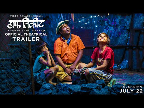 Half Ticket | Official Trailer (HD) | Marathi Movie 2016 | Bhau Kadam, Samit Kakkad