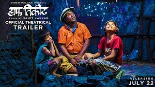 Half Ticket | Official Trailer (HD) | Marathi Movie 2016 | Bhau Kadam, Samit Kakkad