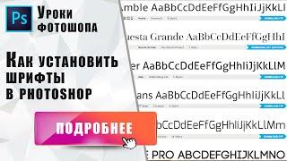 Как установить шрифты в Photoshop