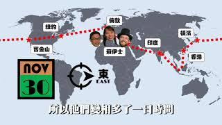 Publication Date: 2017-11-01 | Video Title: 港澳信義會明道小學 2017-2018 主題學習 80 日環
