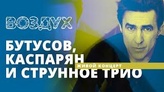 """Бутусов, Каспарян и струнное трио в """"Воздухе""""!"""