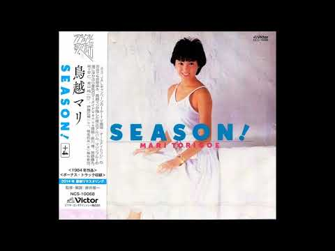 Mari Torigoe (鳥越マリ) - Season! (Full Album, 1984, Japan)