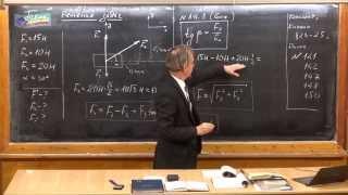 Урок 53. Простейшие задачи на законы Ньютона