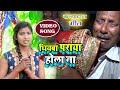 Vivah Geet - धियबा पराया होला ना !! 2020 विवाह गीत !! Rahul smart & susmita paswan