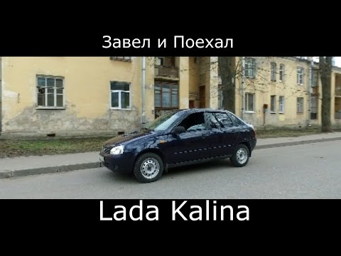 Фото к видео: Тест драйв LADA Kalina / ( обзорЛада Калина) Что скрывается за дешевизной АвтоВАЗа??