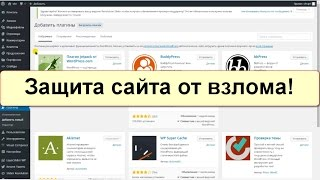 видео Защита вашего WordPress-сайта с помощью плагина Wordfence Security