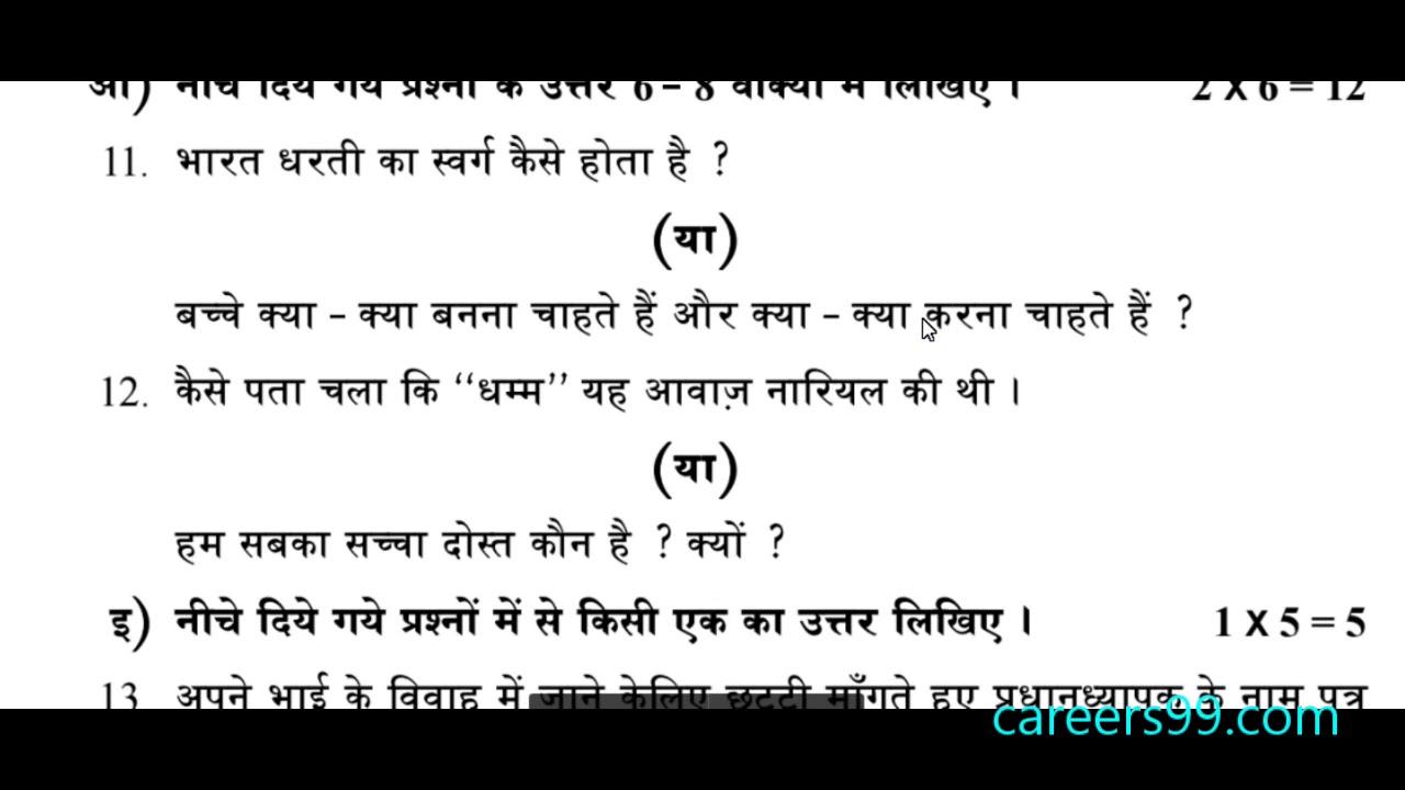 Ap Sa1 7th Class Hindi Hindi Sa I 7th Class Practice Paper 2016 17