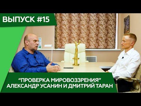 «Проверка мировоззрения». Александр Усанин и Дмитрий Таран