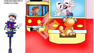 Презентация для детей. Правила дорожного движения для детей