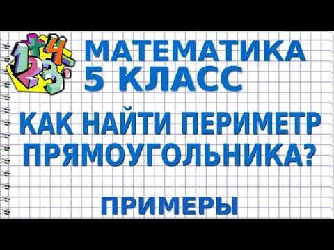 Решение задачи по математике 5 класс периметр решить задачи по фармхимии