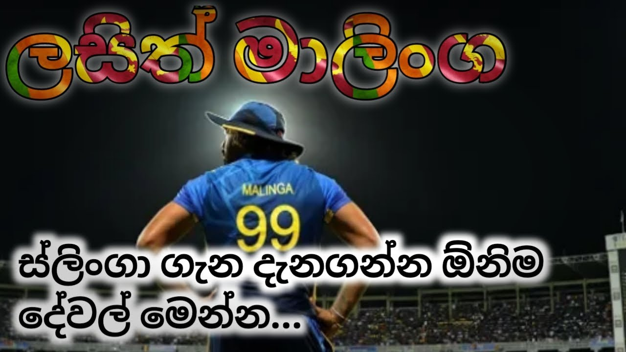 Get to know Lasith Malinga exactly...   A STORY OF YOKER KING 👑