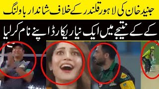 Junaid Khan Hat Trick PSL 3 2018 | Multan Sultan vs  Lahore Qalandar