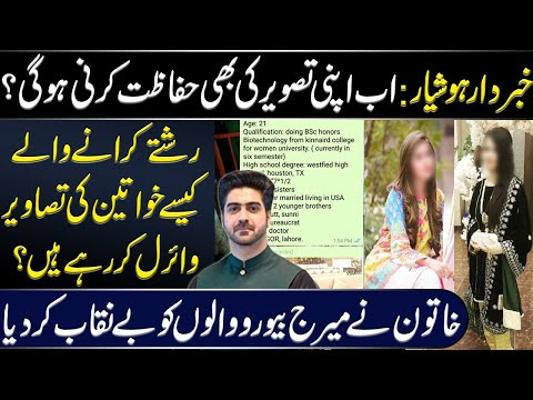 What Marriage bureaus in Pakistan are up to? Details by Syed Ali Haider