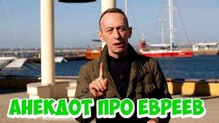 Ржачные анекдоты про евреев! Одесский анекдот про свадьбу и секс!