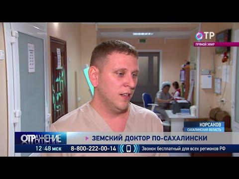 Как привлечь медиков на Сахалин?