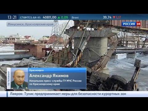 В Минусинске четыре человека пострадали в результате обрушения моста