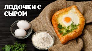 Лодочки с сыром видео рецепт | простые рецепты от Дании