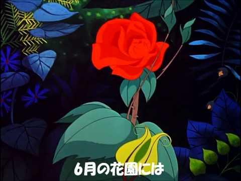ディズニー ふしぎの国のアリスの挿入歌 日本語歌詞付き.