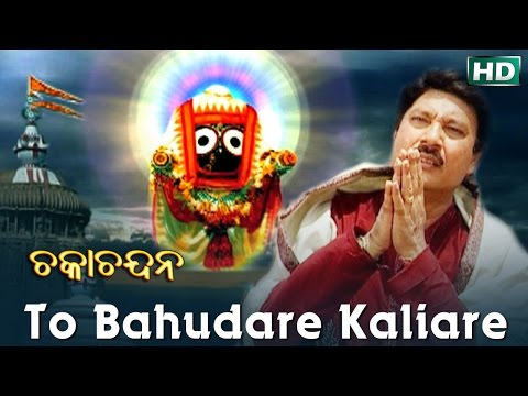 TO BAHUDARE KALIARE | Album-Chaka Chandana |Md. Ajiz | Sarthak Music
