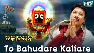 TO BAHUDARE KALIARE | Album-Chaka Chandana |Md. Ajiz | Sarthak Music | Sidharth Bhakti
