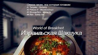 Шакшука (израильский завтрак ) - научись готовить сам