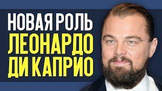 НОВАЯ РОЛЬ ДИ КАПРИО! (Новости кино)