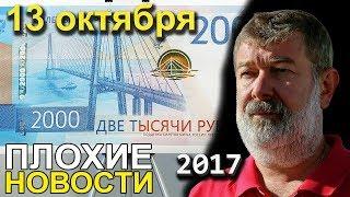 Вячеслав Мальцев   Плохие новости   Артподготовка   13 октября 2017