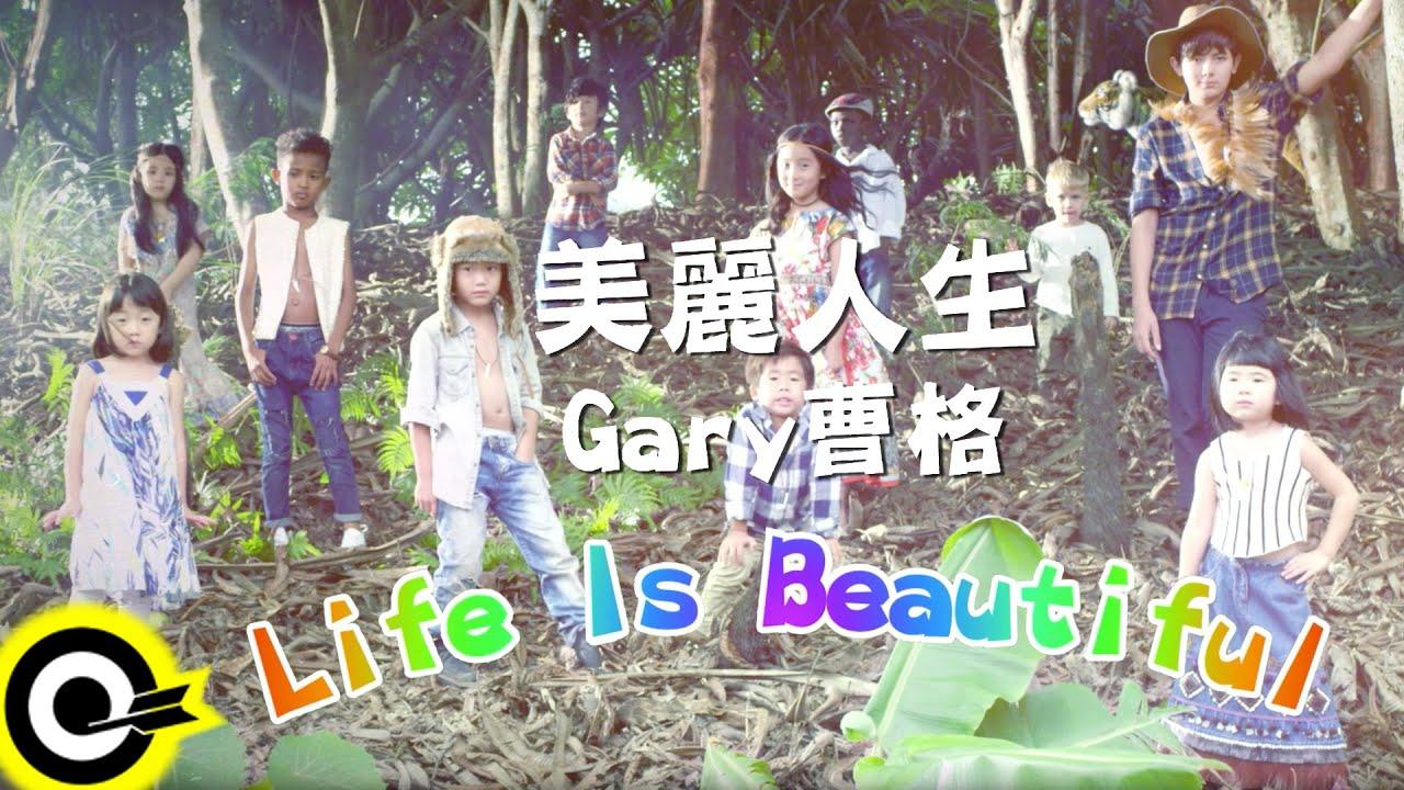 -gary-chaw-life-is-beautifulofficial-music-video-gary-chaw
