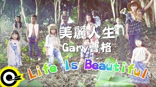 曹格 Gary Chaw【美麗人生 Life Is Beautiful】Official Music Video