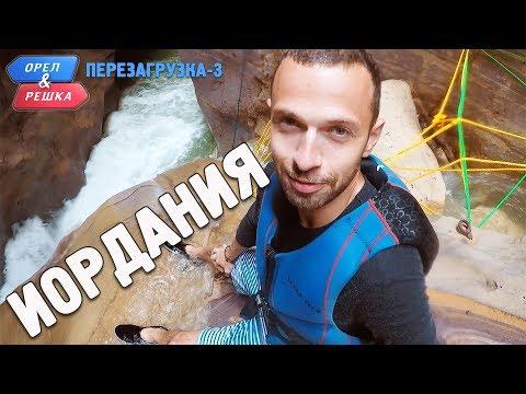 Иордания. Орёл и Решка. Перезагрузка-3 (English Subtitles)