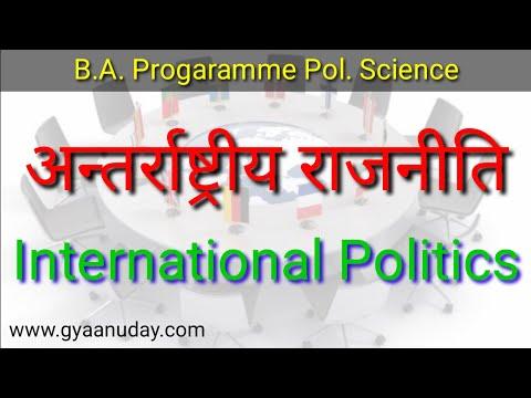 International Politics in hindi ।। अंतरराष्ट्रीय राजनीति B.A. Programme