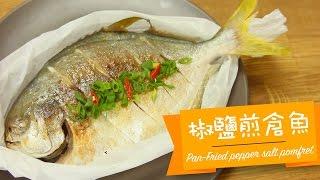 椒鹽煎倉魚 Pan-Fried pepper salt pomfret 佳能煮食紙食譜 [by 點Cook Guide]