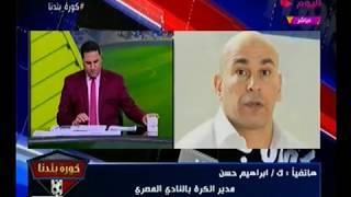 ابراهيم حسن يصارح جهور الزمالك بأسرار رفضه العوده : مش هكرر الغلطه تاني