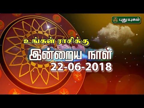 இன்றைய ராசிபலன் / Daily Rasi Palan| 22/06/2018 | Puthuyugam TV
