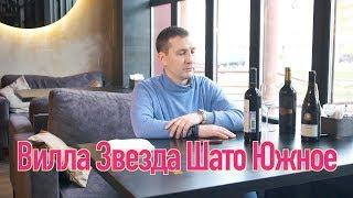 Вилла Звезда, Донская винодельня, Шато Южное купаж №4