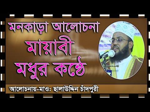 Bangla waz Salauddin cadpuri