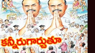 Ysr death videos songs - kannerugarchuthu chukkallo chandrudu album dideo song to subscribe my3 folk https://www./channel/ucuzejvdty-f27yu...