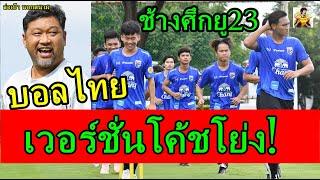 ช้างศึกทีมชาติไทย ส่องความเคลื่อนไหวช้างศึกยู23! ลุยศึกชิงแชมป์เอเชีย2022 ที่มองโกลเลีย