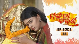 Mangala Charana | Full Ep 33 | 24th Feb 2021 | Odia Serial - TarangTV
