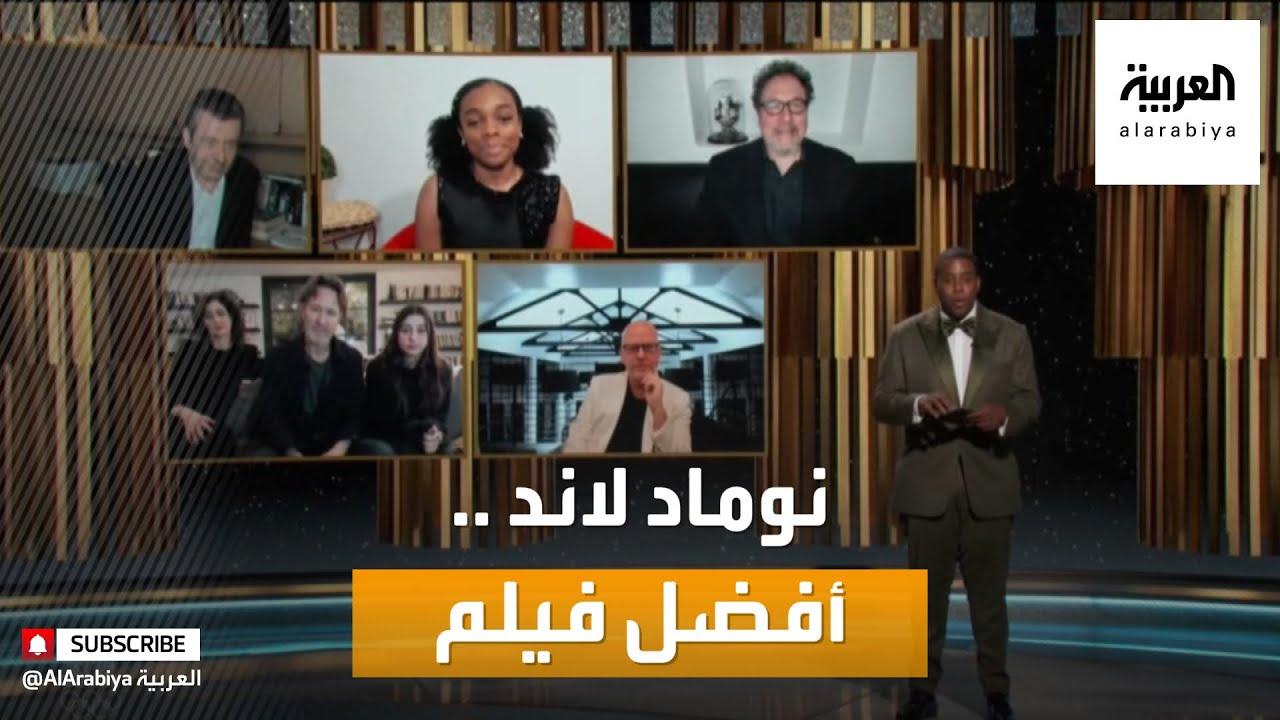 صباح العربية | NOMADLAND يحصد جائزة أفضل فيلم  - نشر قبل 3 ساعة