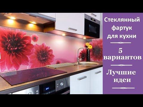🏠 Стеклянный фартук для кухни. 5 вариантов. Лучшие идеи