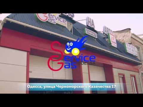 Сервис Газ Одесса | Установка ГБО | Открытие нового СТО