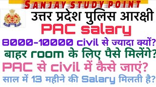 PAC salary and how to go PAC to civil police full information with #sanjayyadav#pac #pacsalary