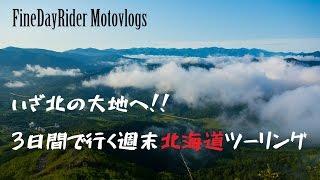 モトブログ 週末北海道ツーリング z250 3 days touring in hokkaido japan